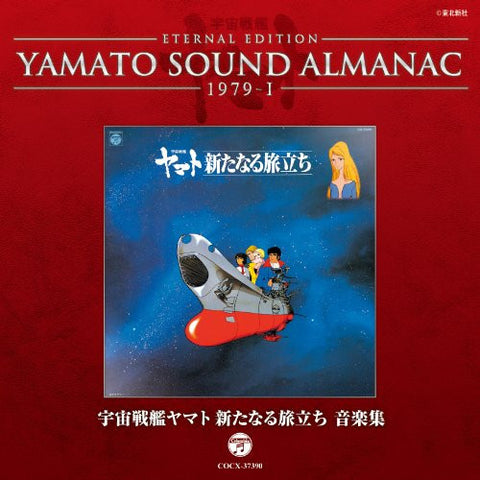 "Image for YAMATO SOUND ALMANAC 1979-I ""Space Battleship Yamato: The New Voyage Music Collection"""