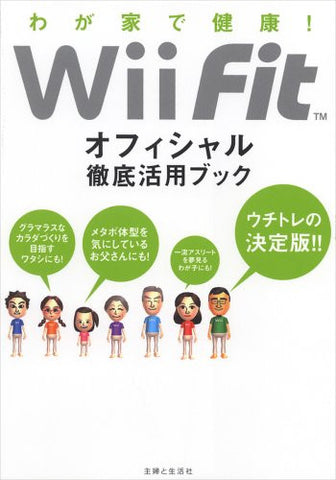 Image for Wii Fit Official Guide Book