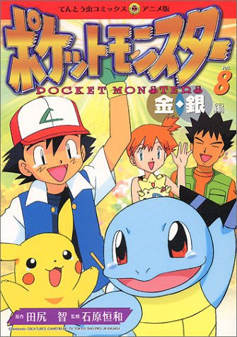 Image for Anime Pokemon Gold Silver Art Book #8