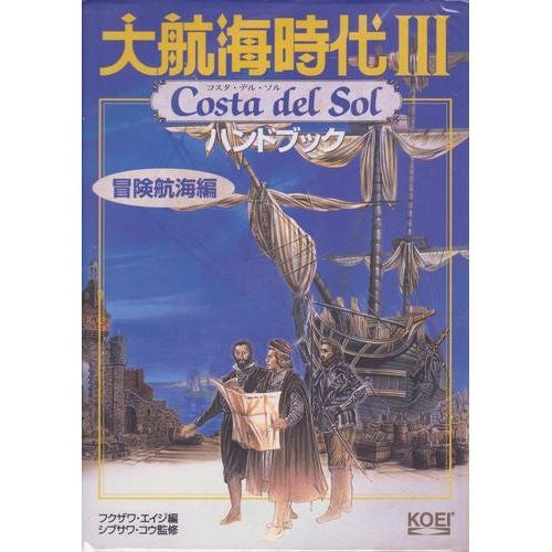 Image 1 for Uncharted Waters 3 Costa Del Sol Handbook Bouken Koukai Hen / Windows, Macintosh