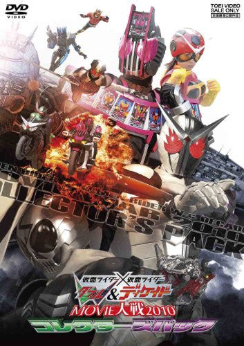 Image 3 for Kamen Rider x Kamen Rider Double W & Decade Movie Wars Taisen 2010 Collector's Pack