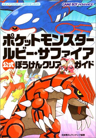 Pokemon Ruby Sapphire Official Adventure Clear Guide Book / Gba