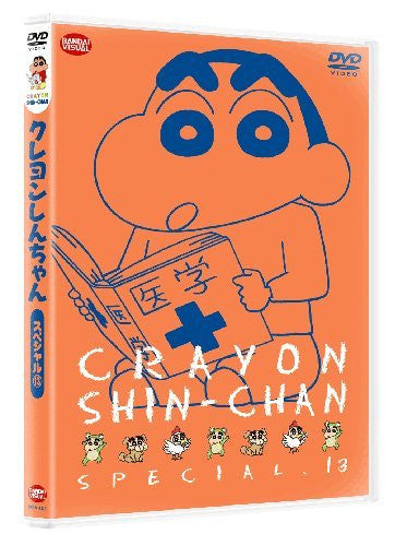 Image 2 for Crayon Shin Chan Special 13