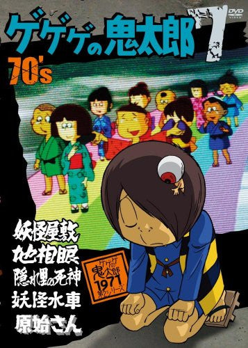 Image 1 for Gegege No Kitaro 70's 7 1971 Second Series