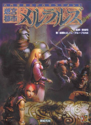 Image for Meikyu Toshi Melrals Rokumon Sekai Rpg Supplements Game Book / Rpg