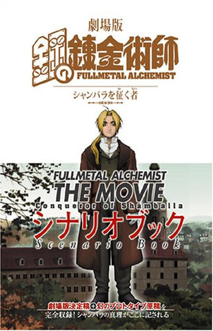 Image for Fullmetal Alchemist The Movie: Conqueror Of Shamballa Scenario Book