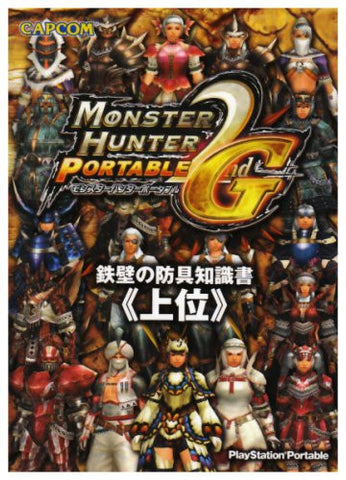 Image for Monster Hunter Portable 2nd G: Information On Heightening Your Defense: Book 1