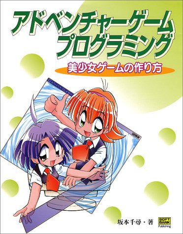 Image 1 for How To Create Eroge Videogame Book / Adventure Game Programming