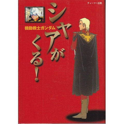 Image for Gundam Char Ga Kuru Analytics Illustration Art Book