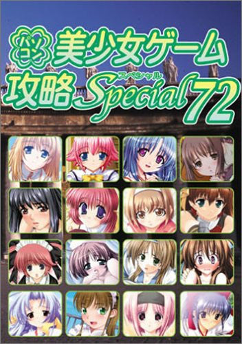 Pc Eroge Moe Girls Videogame Collection Guide Book #72