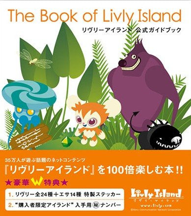 Image for The Book Of Livly Island Livly Island Official Guide Book