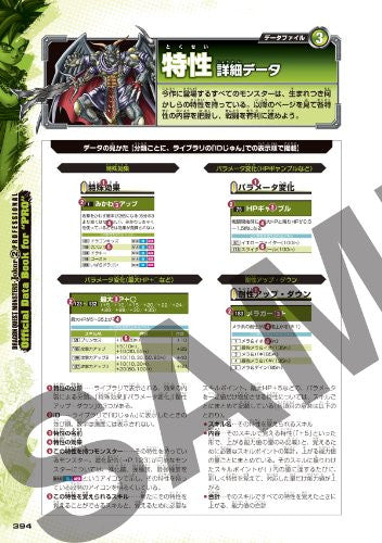 Image 4 for Dragon Quest Monsters Joker 2 Professional Powerful Data Book For Pro