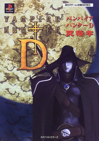 Vampire Hunter D Ultimate Book / Ps
