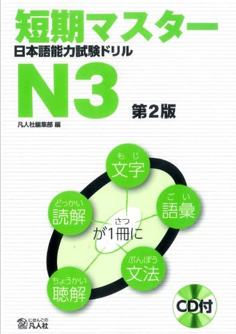 Tanki Master Text For Japanese Language Proficiency Test N3