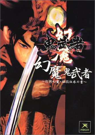 Image 1 for Genma Onimusha   Overthrow Genma Book Of Mystique Lore   Guide Book / Xbox