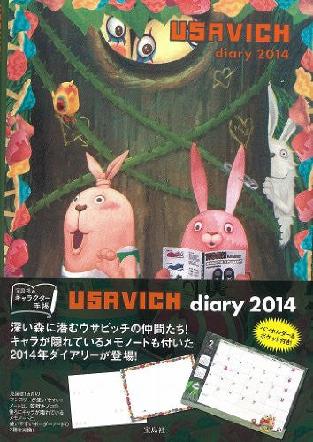Image 2 for Usavich Diary Book 2014