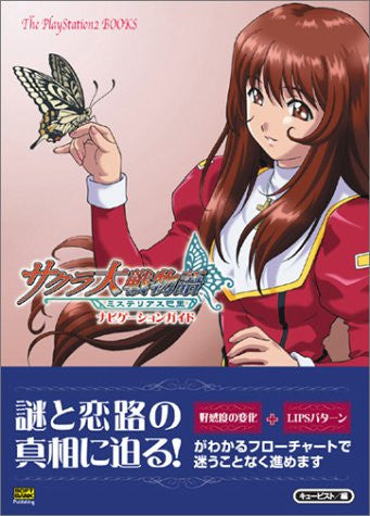 Image for Sakura Wars Story Mysterious Paris Navigation Guide Book / Ps2