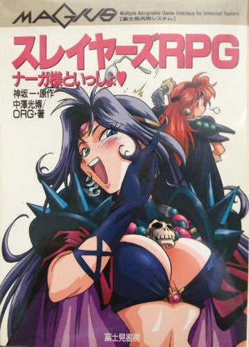 Image 1 for Slayers Rpg Naga Sama To Issho Game Book / Rpg
