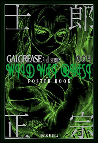 "Shirow Masamune Galgerase 2nd. Series ""Wild Wet Quest"" Poster Book"