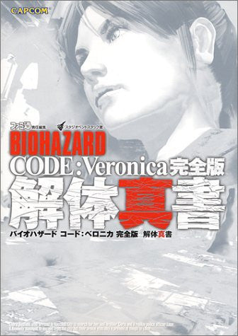 Image 1 for Bio Hazard Code: Veronica Perfect Version Demolition True Document