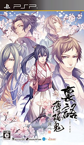 Image 1 for Urakata Hakuoki: Akatsuki no Shirabe