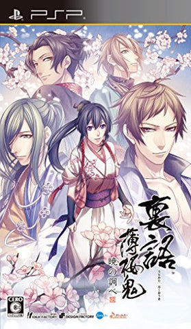 Image for Urakata Hakuoki: Akatsuki no Shirabe
