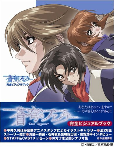 Image 1 for Fafner Complete Visual Book