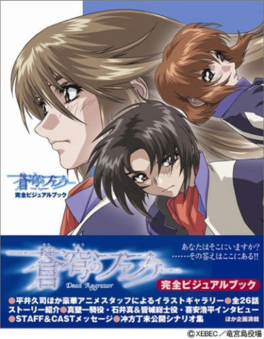 Image for Fafner Complete Visual Book