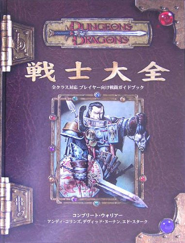 Image 1 for Dungeons & Dragons Senshi Perfect Book Rpg