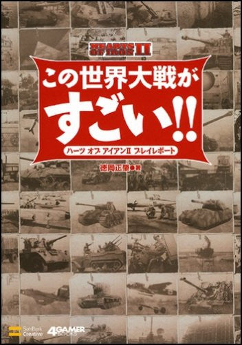 Image 1 for This World War Is Great! Hearts Of Iron Ii Play Report Art Book (4 Gamer.Net)