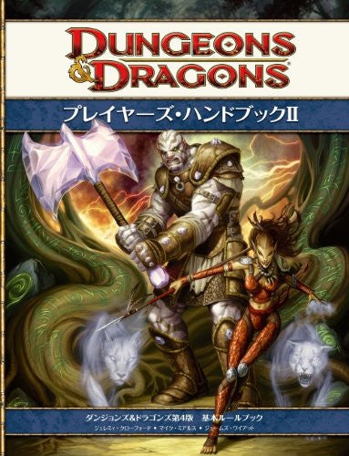Image 1 for Player's Handbook 2 #4 Game Book / Rpg