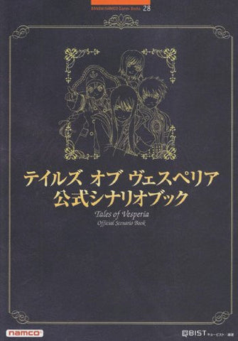 Image for Tales Of Vesperia Official Scenario Book