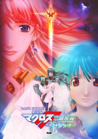 Image for Macross F Frontier Band Score Book