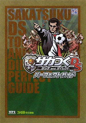 Image 1 for Saka Tsuku Ds: Touch And Direct The Perfect Guide