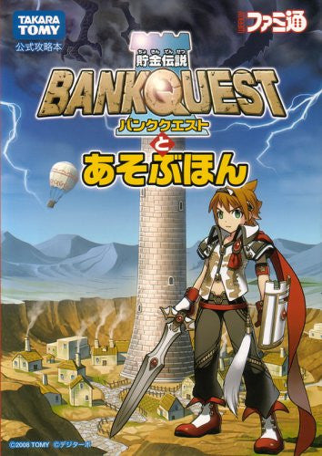 Image 1 for The Book To Enjoy Saving Legend Bank Quest