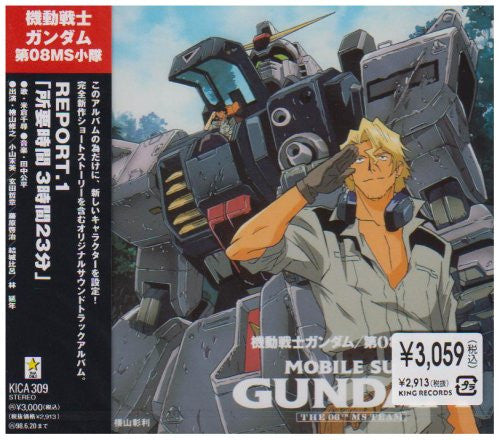"Image 1 for Mobile Suit Gundam: The 08th MS Team REPORT.1 ""Time Needed: 3 Hours 23 Minutes"""