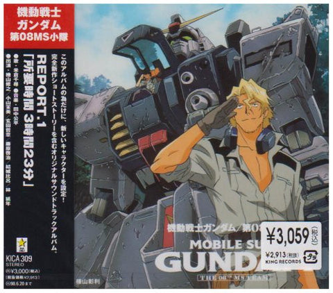 "Image for Mobile Suit Gundam: The 08th MS Team REPORT.1 ""Time Needed: 3 Hours 23 Minutes"""