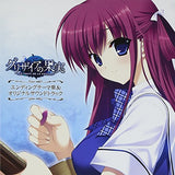 Thumbnail 1 for Le Fruit de la Grisaia Ending Theme Collection & Original Soundtrack