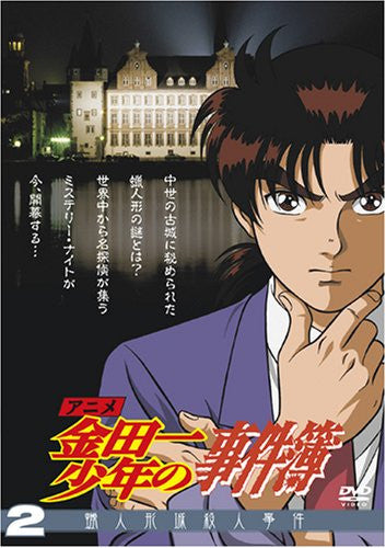 Image 1 for Kindaichi Kosuke No Jikenbo DVD Selection Vol.2
