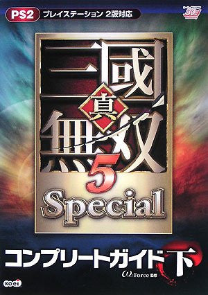 Image 1 for Dynasty Warriors 6 Special Complete Guide Book Ps3 Xbox360
