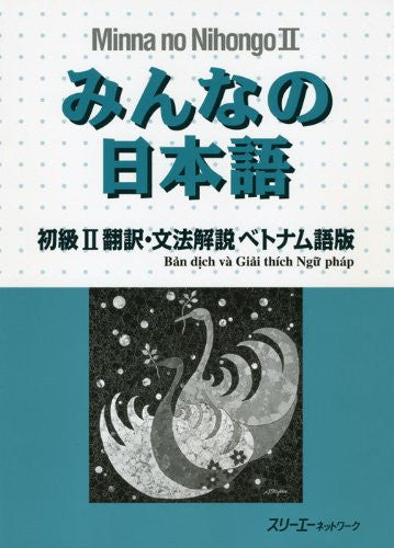 Image 1 for Minna No Nihongo Shokyu 2 (Beginners 2) Translation And Grammatical Notes [Vietnamese Edition]