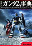 Thumbnail 1 for Gundam Super Analytics Encyclopedia Art Book