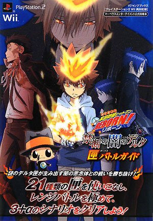 Image 1 for Hitman Reborn Forbidde Darkness Delta Battle Official Strategy Guide Book Ps2