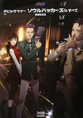 Image for Devil Summoner: Soul Hackers Enlarged And Revised Edition