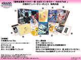 The Super Dimension Fortress Macross Hybrid Pack [30th Anniversary Box] - 2