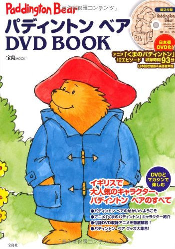 Image 1 for Paddington Bear Dvd Book W/Dvd