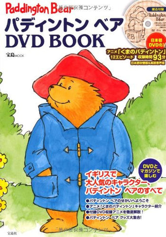Image for Paddington Bear Dvd Book W/Dvd