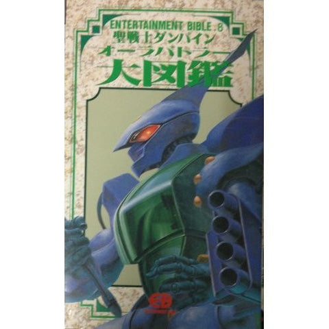 Image for Aura Battler Dunbine Aura Battler Daizukan Encyclopedia Art Book