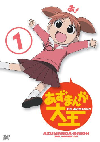 Image 1 for Azumanga Daioh Vol.1