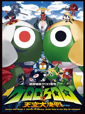 Image for Theatrical Feature Keroro Gunso 3 - Keroro Tai Keroro Tenku Daikessen De Arimasu [Limited Edition]
